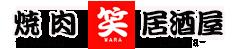 北海道伊達市【焼肉居酒屋笑】公式ホームページ